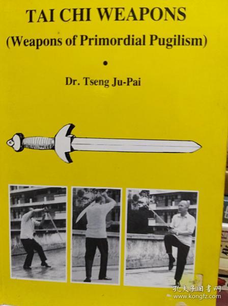 Tai Chi Weapons 太极刀剑枪  82年初版