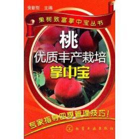 果树致富掌中宝丛书:桃优质丰产栽培掌中宝 /安新哲