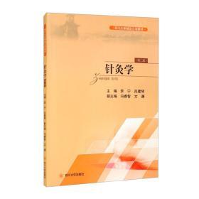 针灸学(第二版)