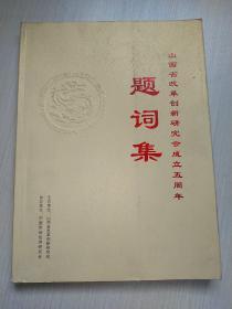 山西省改革创新研究会成立五周年题词集
