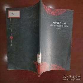 西夏藏传绘画 黑水城出土西夏唐卡研究 (彩版图集)