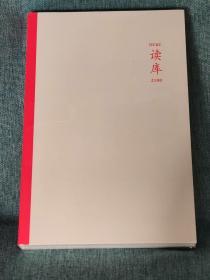 读库 2100 包邮 正版 全新 塑封 读库杂志 2021年 00号