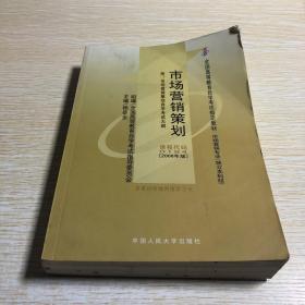 正版市场营销策划 /杨岳全 中国人民大学出版社
