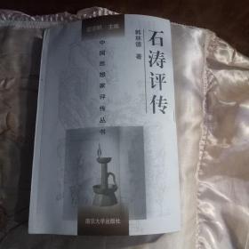 石涛评传(馆藏本)