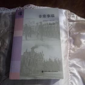 非常事端(亲历者口述实录)馆藏本