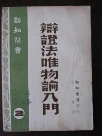 辩证法唯物论入门 新知丛书2