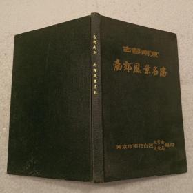古都南京:南郊风景名胜(36开)精装本
