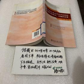 中国都市经济研究报告2008:改革开放以来北京市产业结构高度演化的现状、问题和对策
