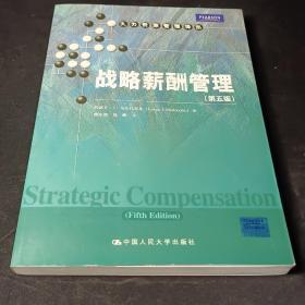 战略薪酬管理(第5版)