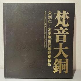 梵音大铜:朱炳仁•朱军岷两代铜建筑艺术