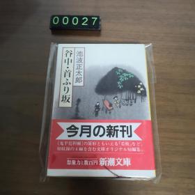 【日文原版】谷中・首ふり坂 池波正太郎