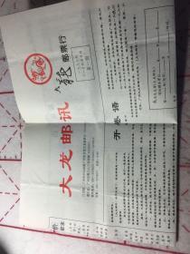 大龙邮讯 创刊号