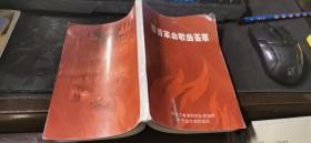 《百首革命歌曲荟萃》  大32开本