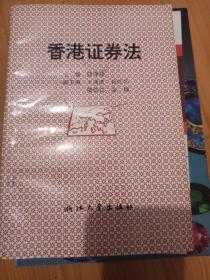 香港证券法