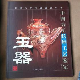 中国古玉纹饰工艺鉴定
