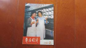 枣庄图片1980-2