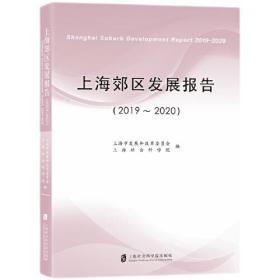上海郊区发展报告(2019-2020)