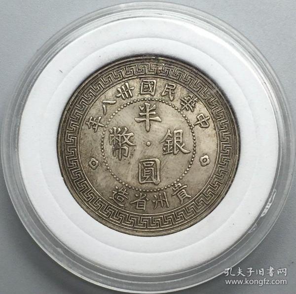 老银元 民国三十八年 贵州省造半圆 银币 龙洋,