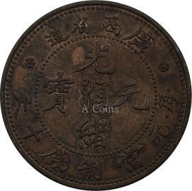 广西省造光绪元宝飞龙每元当制钱十文 紫铜 古铜 元铜币,