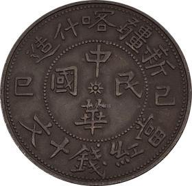 乙巳新疆 喀什造背 回文古铜元铜币