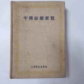 中�t�\���要�[ 原名 �h方�\◆�����H  布精 1954年2版2印