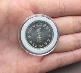 0银元银币中华苏维埃 币公历一九三三  年 苏维埃共和国贰角