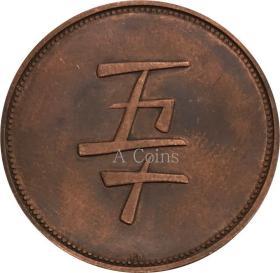 英国北婆罗洲50c拉布克 种植 有限公司50 美分 紫铜金属硬币,