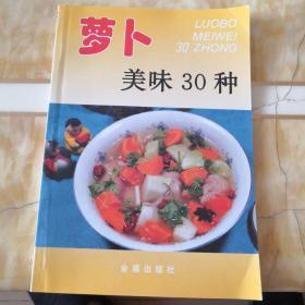 萝卜美味30种