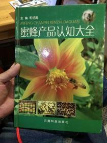 【硬精装一版一印】蜜蜂产品认知大全  和绍禹  主编  云南科技出版社9787541621734【图片为实拍,品相以图片为准】