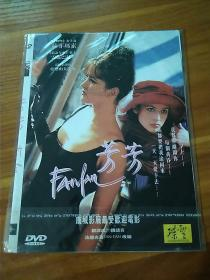 芳芳 DVD影碟