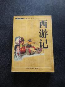 西游记--古典名著文库书