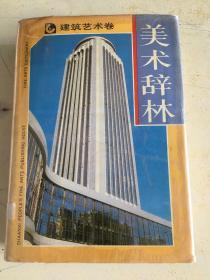 美术辞林:建筑艺术卷