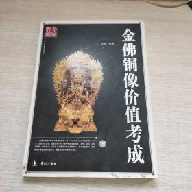 金佛铜像价值考成(下册)