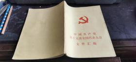 中国共产党第十五次全国代表大会文件汇编  大32开本  包快递费