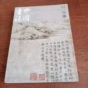 中国书法2016.8