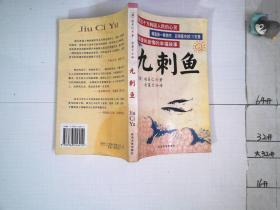 九刺鱼(一版一印)