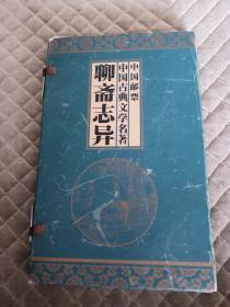 中国邮票中国古典文学名著聊斋志异邮册