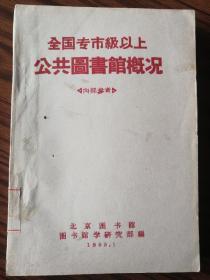 全国专市级以上公共图书馆概况(民3)