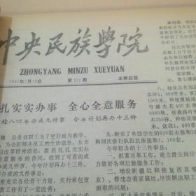 中央民族学院 第151期 1985年3月——第163期 1985年10——复第65期 总第302期 1985年10——复71期 总第308期 1985年12月(合订本)