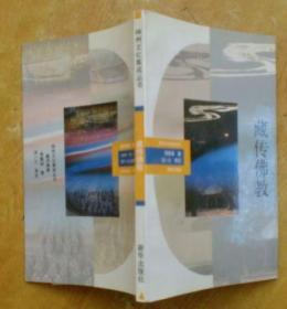 神州文化集成丛书:藏传佛教