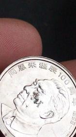 周总理诞辰100周年纪念币  移位错打