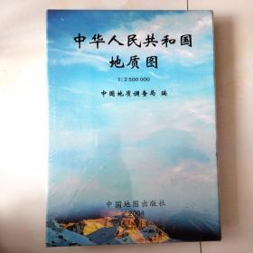 中华人民共和国地质图第五架