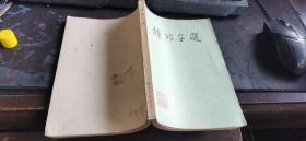 韩非子选(76年1版1印) 上海人民出版 大32开本