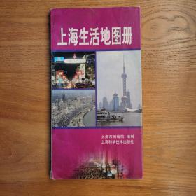 上海生活地图册
