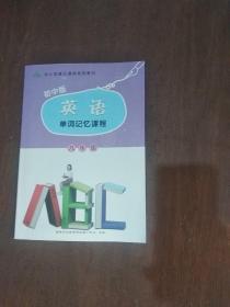 初中版英语单词记忆课程 九年级