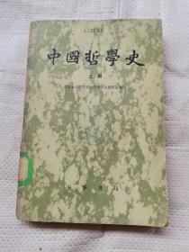 中国哲学史(上册)中华书局