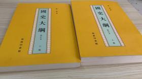 国史大纲.修订本 全2册 共两本书  钱穆