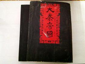 A147294 大秦帝国第一部黑色裂变(上下卷)修订版
