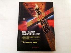 A147287 吸金风暴警示录--中国第一部全面披露非法集资内幕与骗术的著作(一版一印)