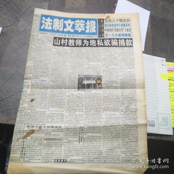 法制文萃报1999年8月12日第1-2,15-16版